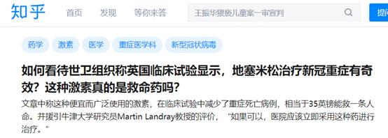 """英国兴奋宣布发现治疗新冠""""神药"""" 中国人很熟悉……"""