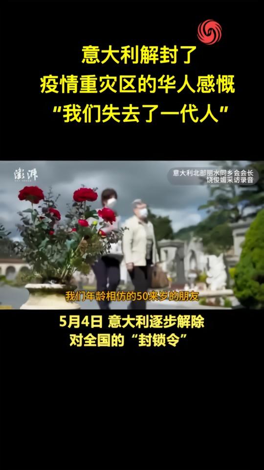 意大利重灾区华人感叹:我们失去了一代人