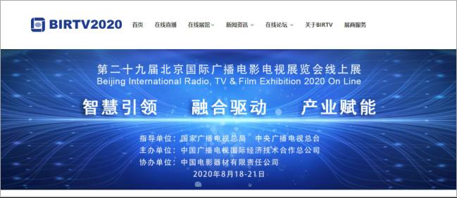 尼康携Z系列微单家族 即将亮相2020北京国际广播电影电视线上展