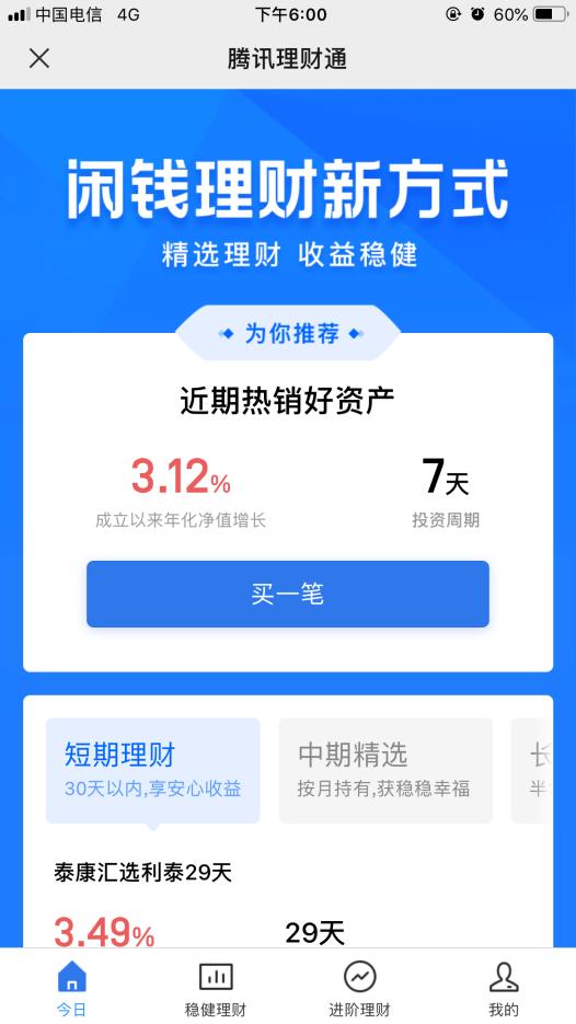 """闲钱理财""""王冠""""易主?中短债基金成新""""网红"""""""