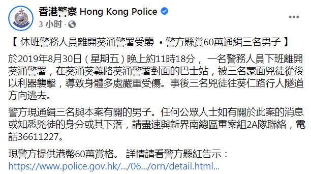【迪士尼国际注册】_港警下班后被人用利器袭击,警方悬赏60万通缉3名男子