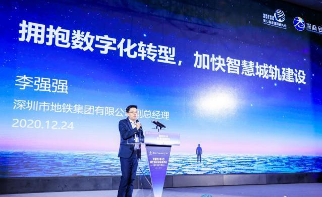 """第七届全球深商大会开幕,""""重构数字战斗力""""助力企业转型"""
