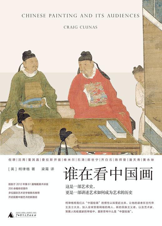 《谁在看中国画》,(英) 柯律格 著,广西师范大学出版社 2020年4月出版