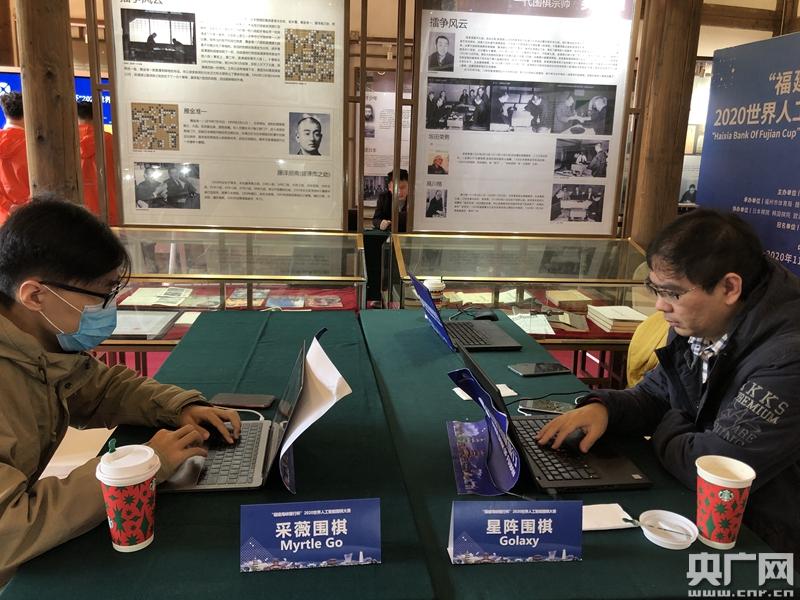 2020世界人工智能围棋大赛在福州收官