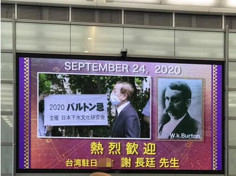 """富士电视台在电视墙上写有""""热烈欢迎台湾驻日大使谢长廷""""字样。图源:台湾《自由时报》"""