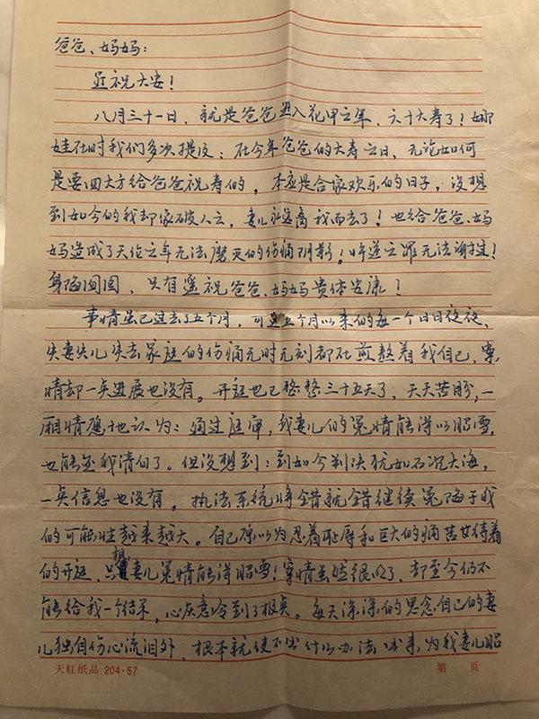 李玉前在看守所内给岳父岳母所写的家书
