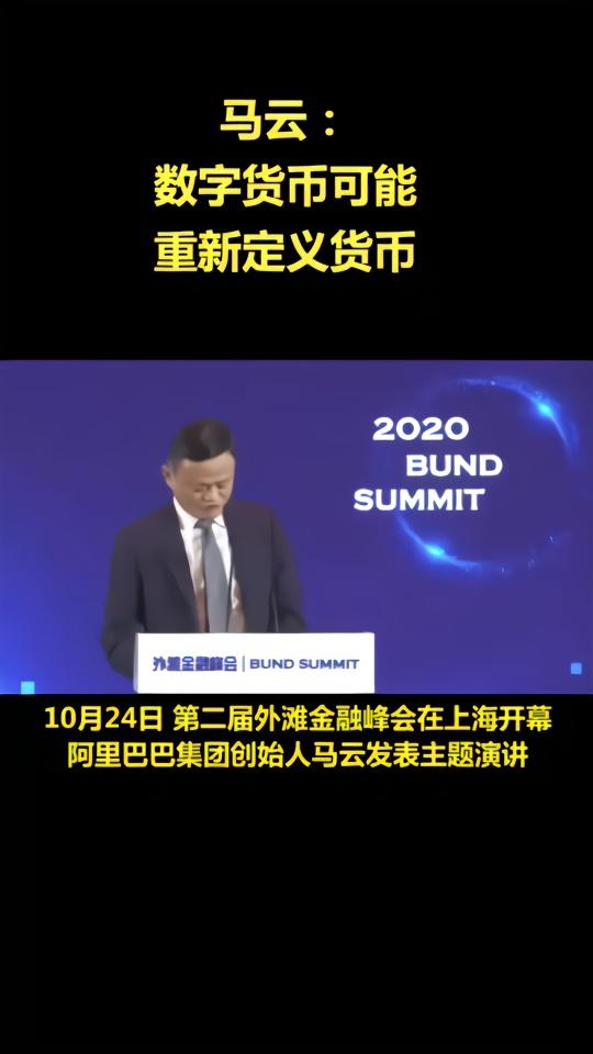马云:数字货币可能重新定义货币,是未来金融体系的核心