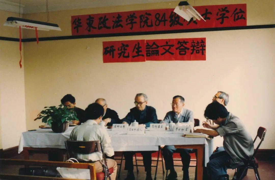 华东政法学院84级硕士学位研究生论文答辩