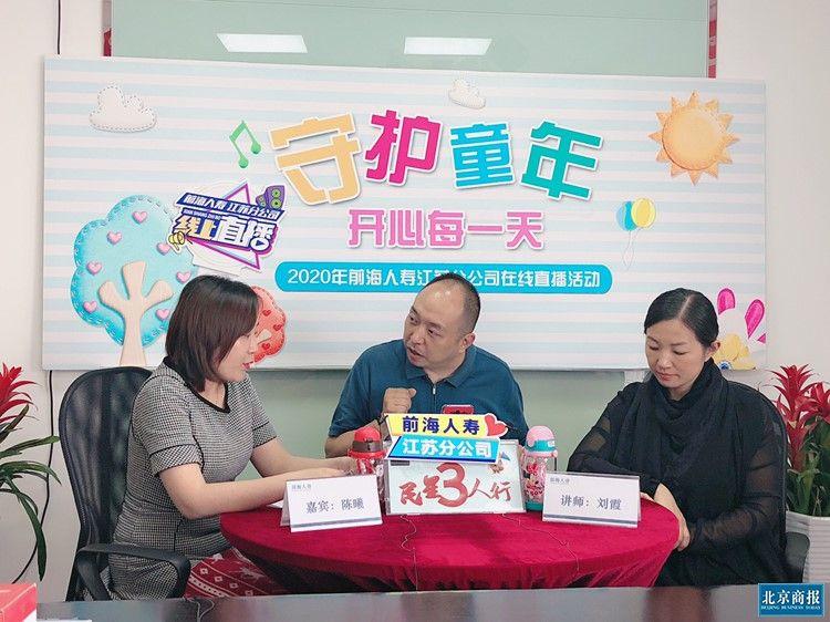 """前海人寿举办""""线上直播""""活动 为客户提供贴心服务与陪伴"""
