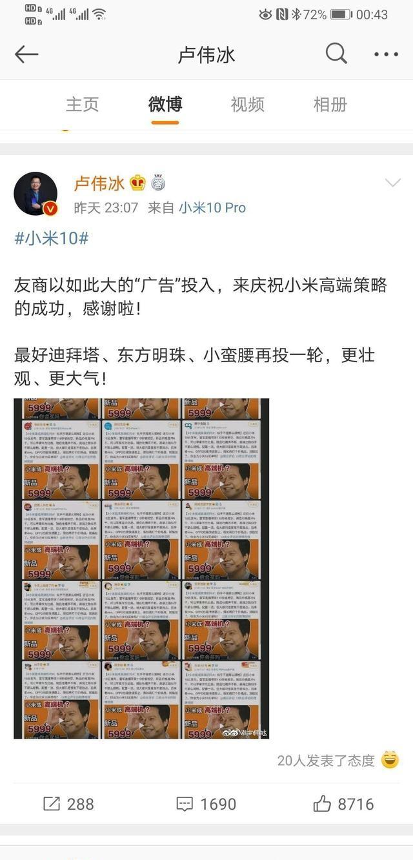 卢伟冰收到律师函,告他的却不是华为和荣耀,谁把这事闹大了?