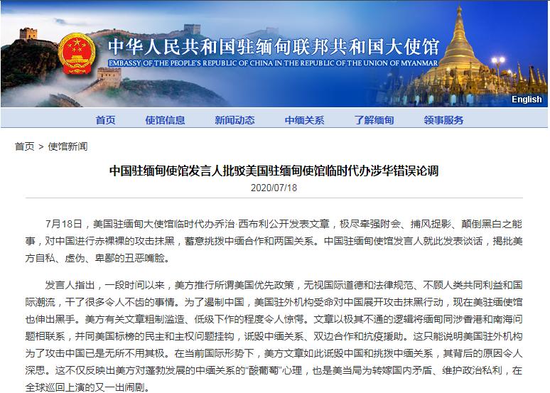 【快猫网址招聘】_美国在缅甸挑衅抹黑中国 中方反击