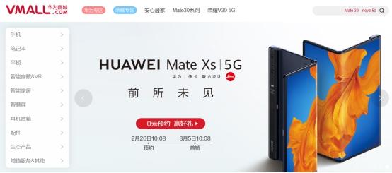 华为Mate Xs最新消息上市时间 华为matexs折叠手机价格公布