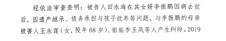 【btc china】_女婿病亡后家人争房,开庭前一晚老丈人杀害亲家母
