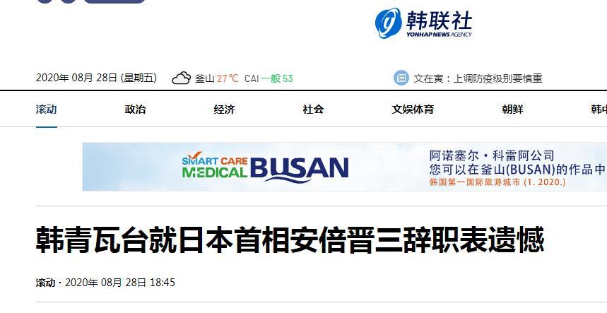 安倍正式宣布辞去日本首相一职,俄罗斯、英国、韩国表态