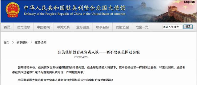 中國留學生要不要在美國過暑假?中國駐美大使館支招