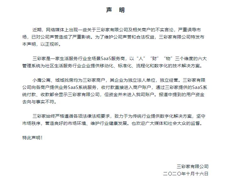 """三彩家声明回应不实传闻:""""小鹰找房""""系其服务商户 没有收取用户资金"""
