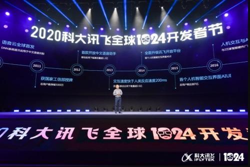 人工智能最具影响力行业盛会 科大讯飞1024用A.I.推动数字化升级