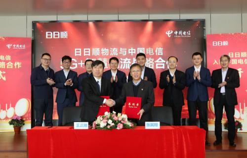 助推物流行业数字化转型 日日顺物流与中国电信达成战略合作