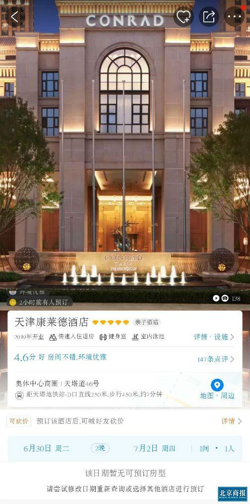【厦门快猫网址】_天津康莱德酒店暂停营业