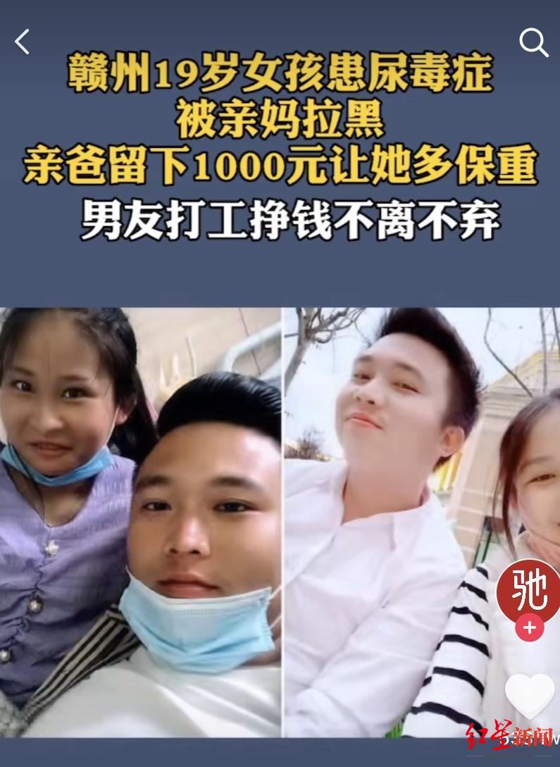 【中文字幕免费视频线路1联盟】_生母拉黑19岁患尿毒症女孩:不是不管,能力只有那么多