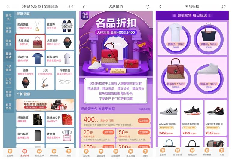 小米有品开卖奢侈品,或许是小米在电商业务创收上的新尝试