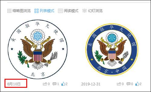 """【桑洁简介】_美国驻华大使馆徽章""""去中国"""",还狡辩"""