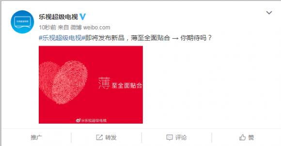 """七夕送惊喜?乐视电视宣布新品会""""薄至全面贴合"""""""
