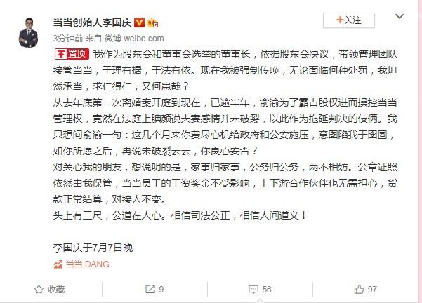 李国庆发文回应:无论面临何种处罚,我坦然承