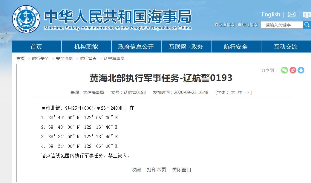 【怎样建立自己的博客】_9月25日零时至26日24时黄海北部执行军事任务,禁止驶入
