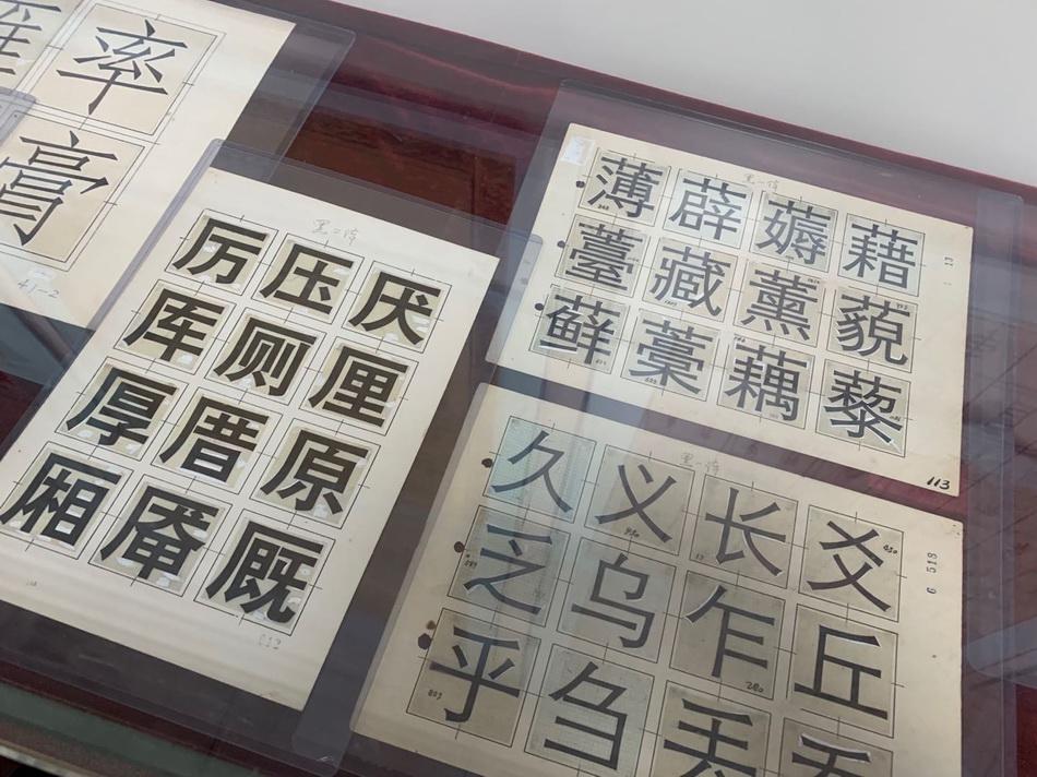 展出的字体设计原稿。