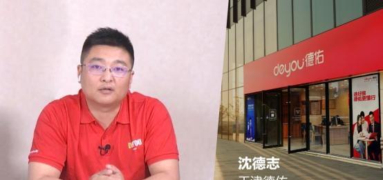 德佑總經理劉勇:注重人才培養 打造德佑門店獨特基因