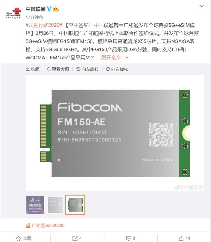 中国联通发布全球首款5G+eSIM模组,采用骁龙X55芯