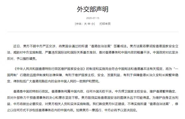 这串中国对美制裁名单 信息量很大