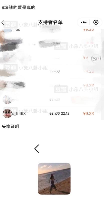 林小宅被曝与交往七年男友分手,《青你2》男方只支持九块钱