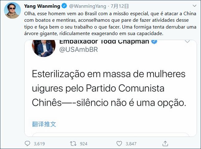 【迪士尼彩乐下载】_中美两国驻巴西大使在推特激烈交锋