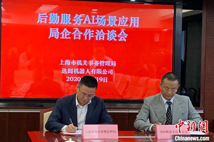 """上海政府机构探索""""人工智能后勤服务"""""""
