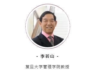 复旦大学EMBA教授李若山:现在是考验房企能否与时俱进的时候了