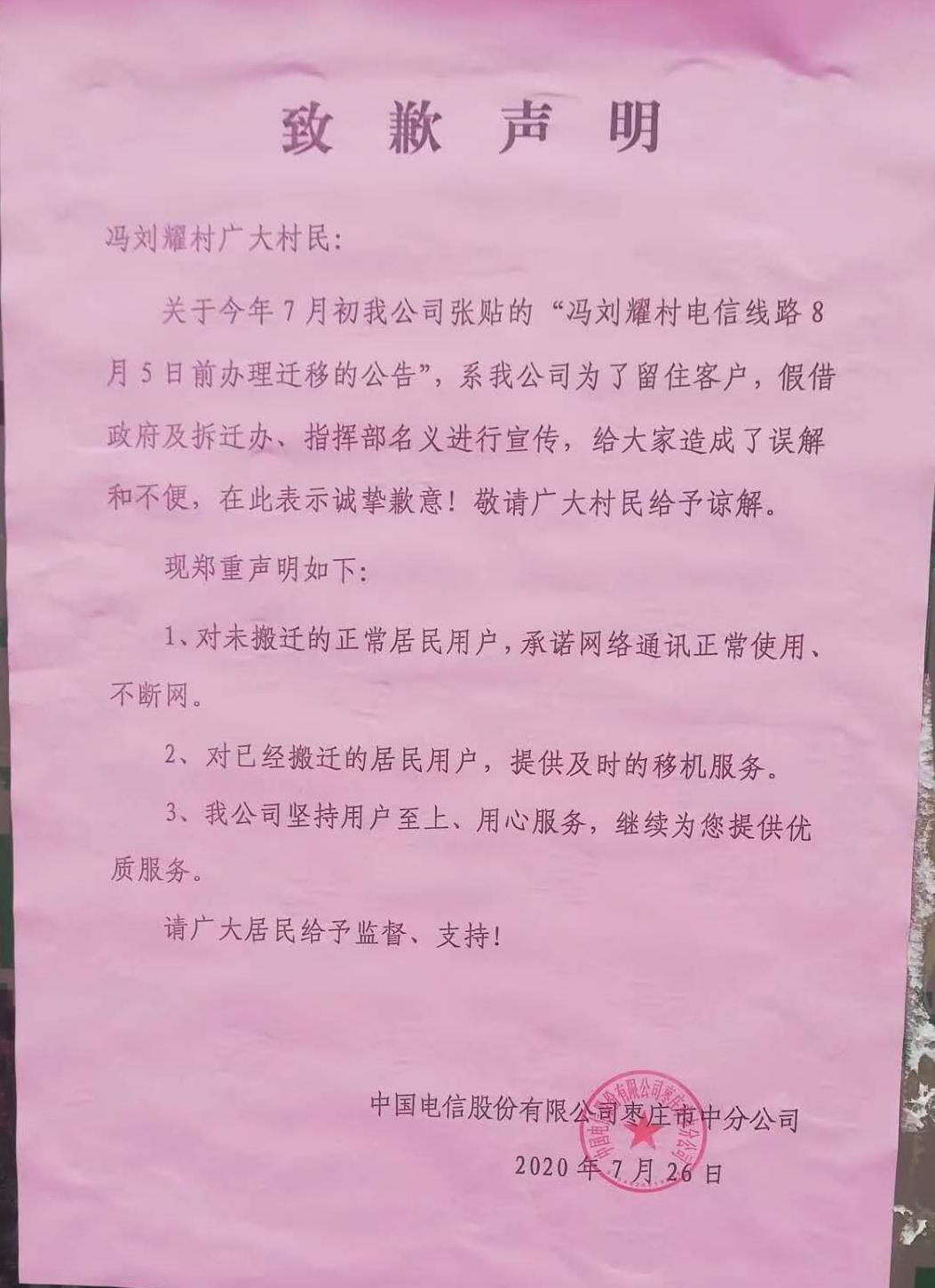 【酷狗怎么上传音乐】_中国电信一分公司致歉:假借政府及拆迁办、指挥部名义宣传