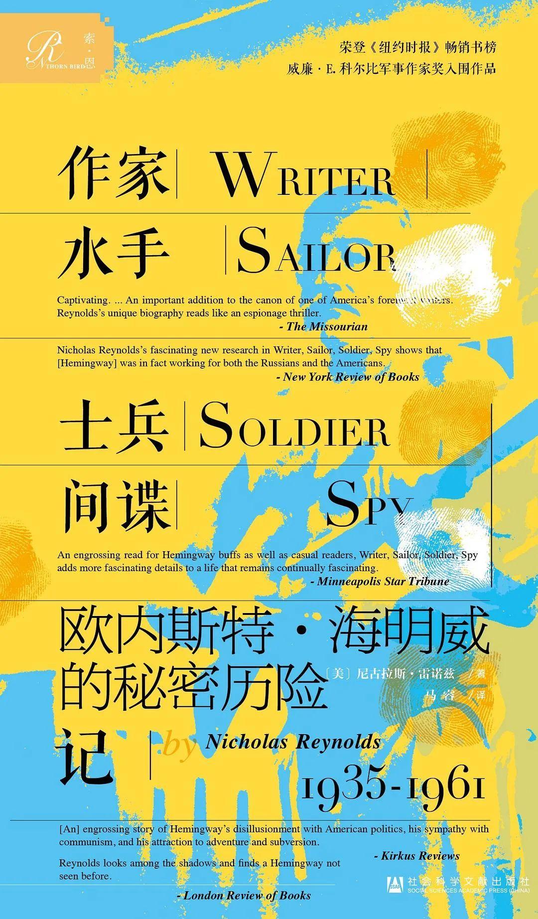"""作家、水手、士兵、间谍等,海明威的标签也许还可以加上一个""""演员""""。本书作者尼古拉斯·雷诺兹曾担任中情局博物馆的历史学家,从世界各地的档案中发现了海明威的秘密历险。译者:马睿 / 索·恩 ∣社会科学文献出版社 / 2018-10-30"""