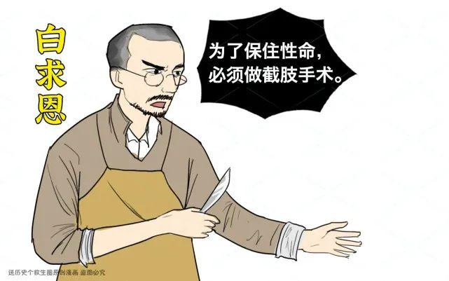 白求恩医生
