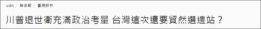 【网站快速收录】_台媒:美国不跟WHO玩了,台湾未来应何去何从