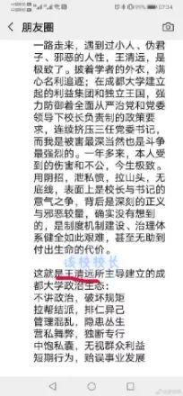 成都大学:惊悉校党委书记毛洪涛同志离世,深感震惊哀痛