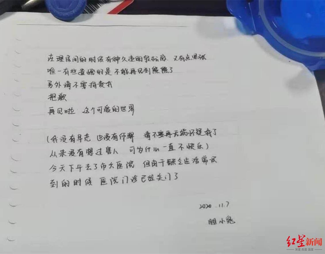"""上海一高三女生留遗书后溺亡,生前曾称被老师怀疑""""早恋""""""""作弊""""(图2)"""