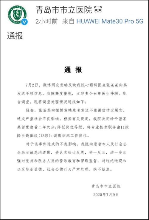 【人与曽200部视频培训班】_青岛一心理医生被曝性骚扰病人 院方发布处理通报