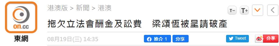 【新乡快猫网址】_乱港分子梁颂恒拒还薪金 立法会告到法院申请让其破产