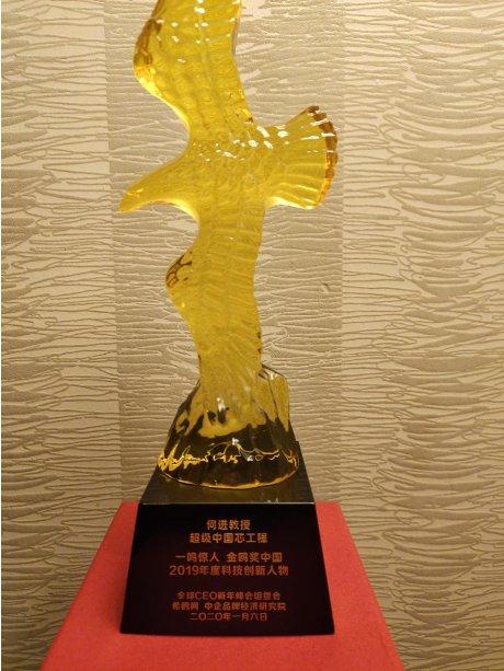 海归科学家、北京大学教授何进博士荣获金鸥奖中国2019年度科技创新人物