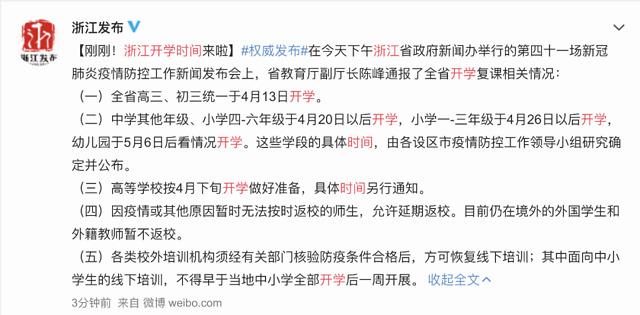 牡丹江市:扩散周知!各地开学时间一览表