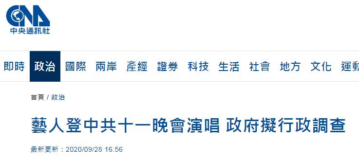 """【流量统计软件】_台媒:台艺人若""""执意""""登上央视国庆晚会演唱,最高罚50万"""