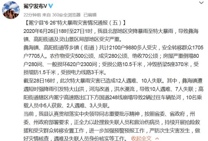【庄家杜均】_四川冕宁特大暴雨灾害已致12人遇难10人失联