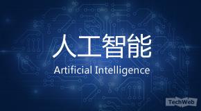 谷歌云人工智能预测服务全面开通